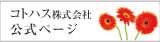 Facebook >コトハス株式会社公式ページ