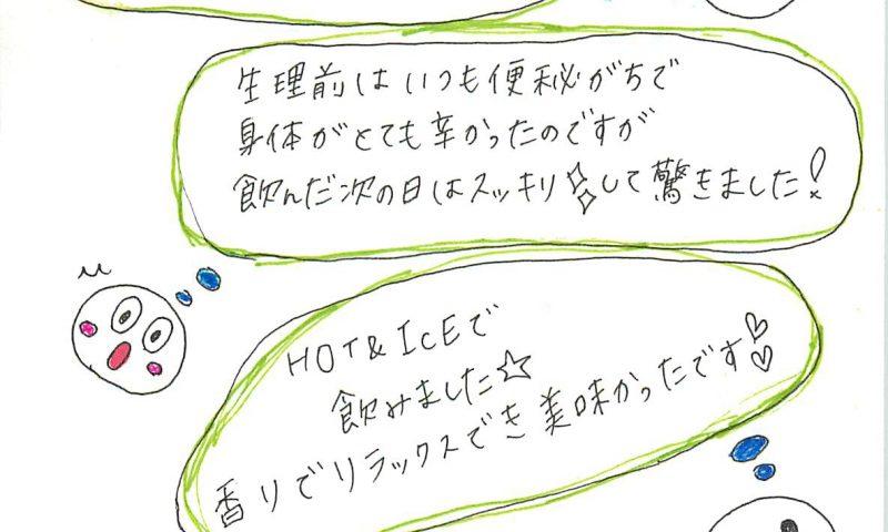 hot&ice